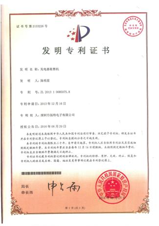 租电充电线专利