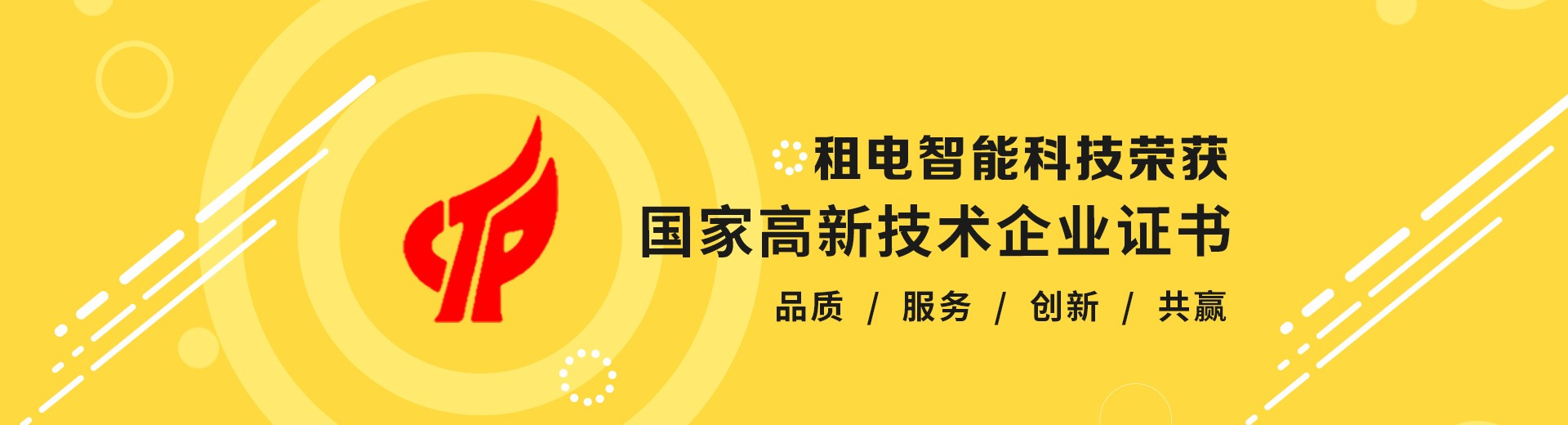 租电高新技术企业认证