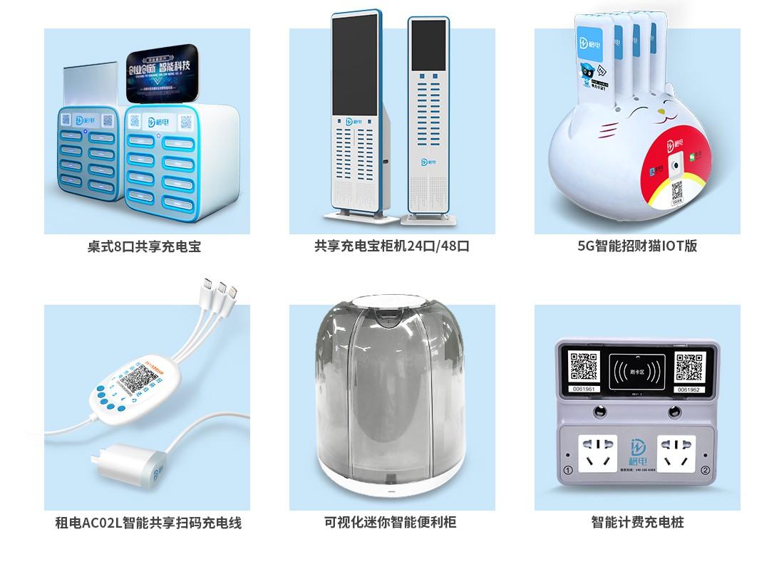 租电共享充电宝产品