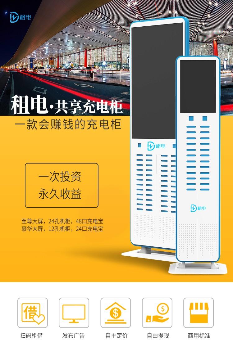 租电共享充电线