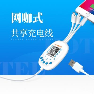 租电AC03BL智能共享扫码充电线车载网咖式商用共享充电器