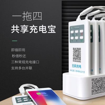 租电DPS-04智能共享扫码充电宝一拖四酒店餐饮前台共享充电宝