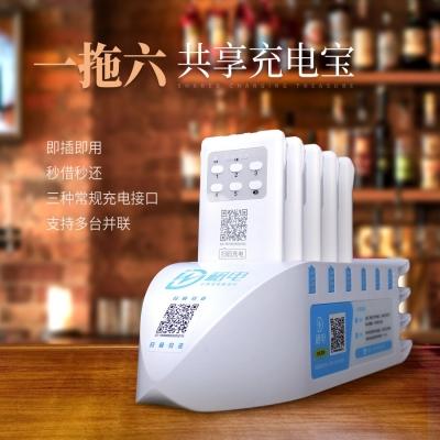 租电DPS-06智能共享扫码充电宝一拖六酒店餐饮前台共享充电宝