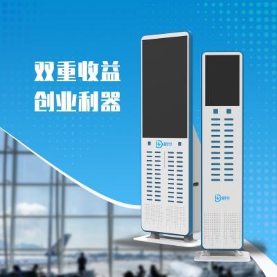 共享充电宝柜机24口/48口广告充电双重赢利模式无人值守机